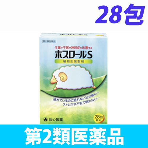 【第2類医薬品】救心製薬 ホスロール S 28包