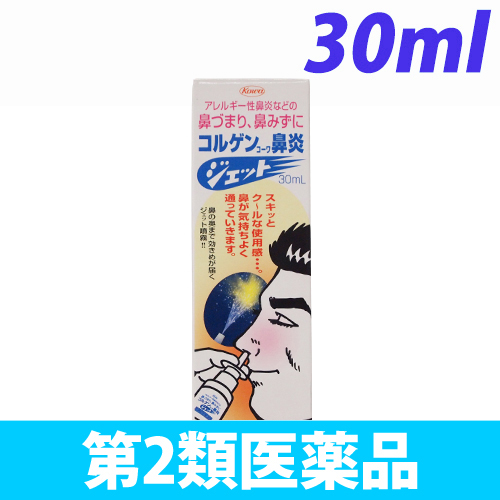 【第2類医薬品】興和新薬 コルゲンコーワ 鼻炎ジェット 30ml