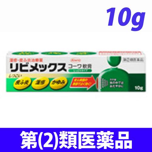 【第(2)類医薬品】興和新薬 リビメックスコーワ 10g