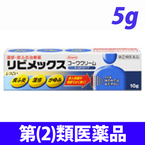 【第(2)類医薬品】興和新薬 リビメックスコーワ 5g