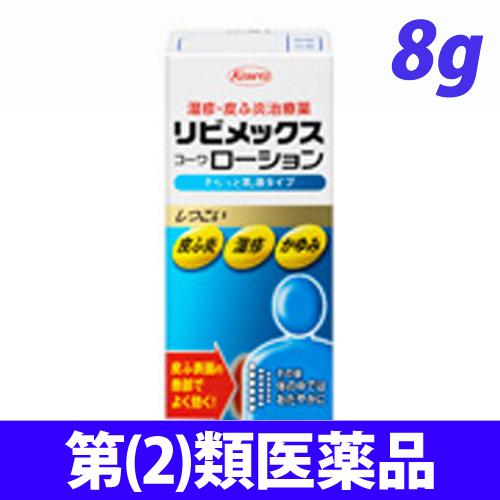 【第(2)類医薬品】興和新薬 リビメックスコーワ 8g