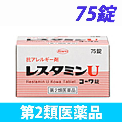 【第2類医薬品】興和新薬 レスタミンUコーワ錠 75錠