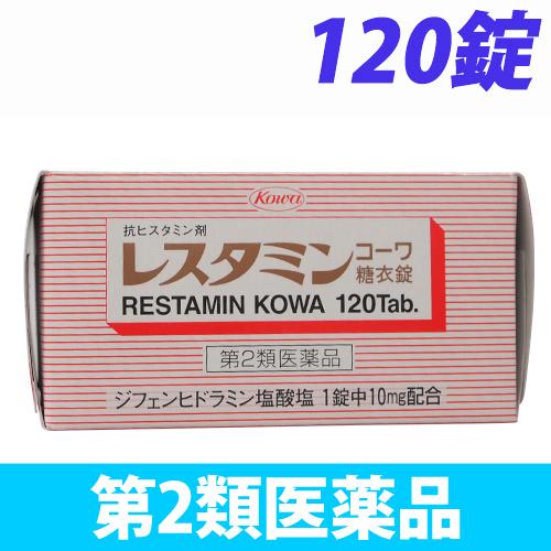 【第2類医薬品】興和新薬 レスタミンコーワ 糖衣錠 120錠