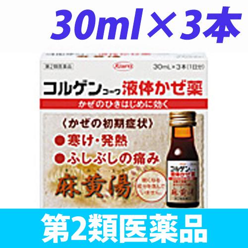【第2類医薬品】興和新薬 コルゲンコーワ 液体かぜ薬 30ml 3本