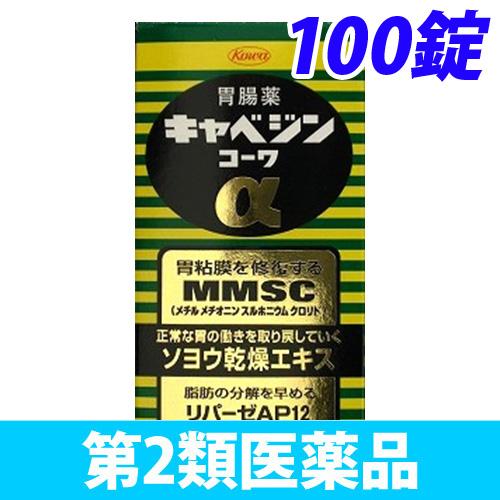 【第2類医薬品】興和新薬 キャベジン コーワα 100錠