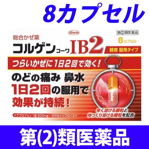【第(2)類医薬品】興和新薬 コルゲンコーワ IB2 8カプセル