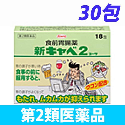 【第2類医薬品】興和新薬 新キャベ2コーワ 30包