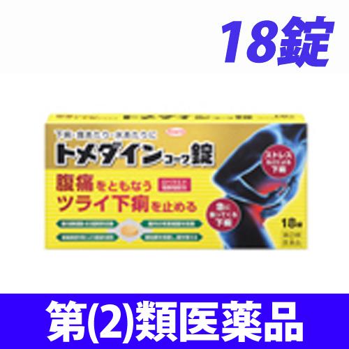 【第(2)類医薬品】興和 トメダインコーワ 錠 18錠
