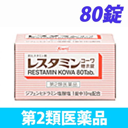 【第2類医薬品】興和新薬 レスタミンコーワ 糖衣錠 80錠
