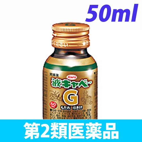 【第2類医薬品】興和新薬 液キャベコーワ G 50ml