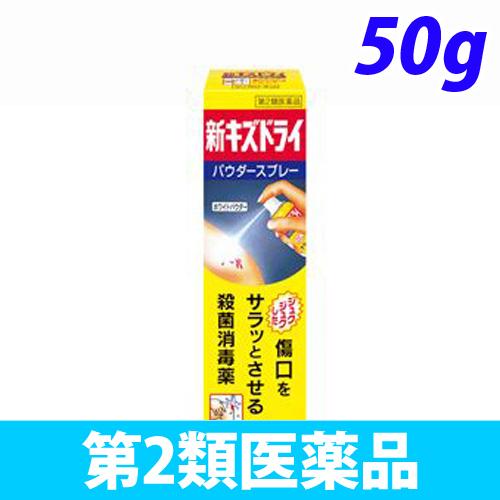 【第2類医薬品】小林製薬 新キズドライ 50g