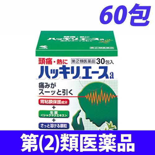 【第(2)類医薬品】小林製薬 ハッキリエース 60包