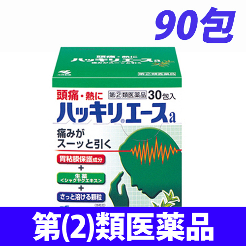 【第(2)類医薬品】小林製薬 ハッキリエース 90包