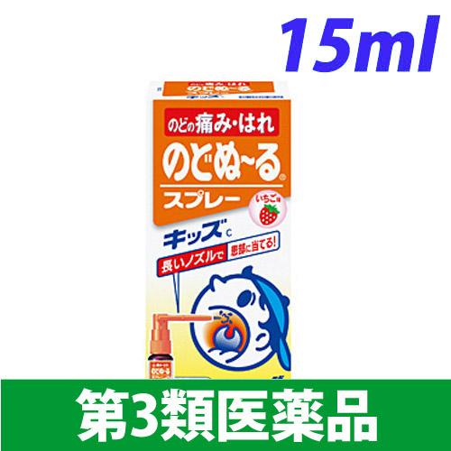 【第3類医薬品】小林製薬 のどぬ~る スプレーキッズC 15ml