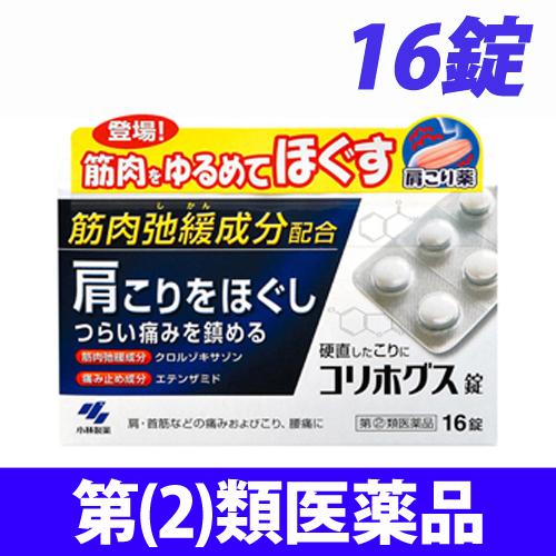 【第(2)類医薬品】小林製薬 コリホグス錠 16錠
