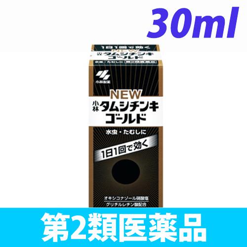 【第2類医薬品】小林製薬 タムチンキ ニュータムシチンキゴールド 30ml 30ml