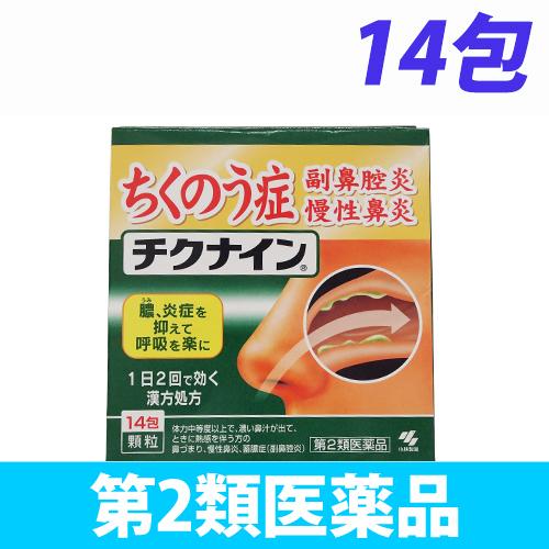 【第2類医薬品】小林製薬 チクナイン 顆粒 14包