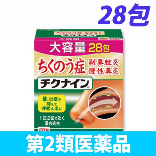 【第2類医薬品】小林製薬 チクナイン 28包