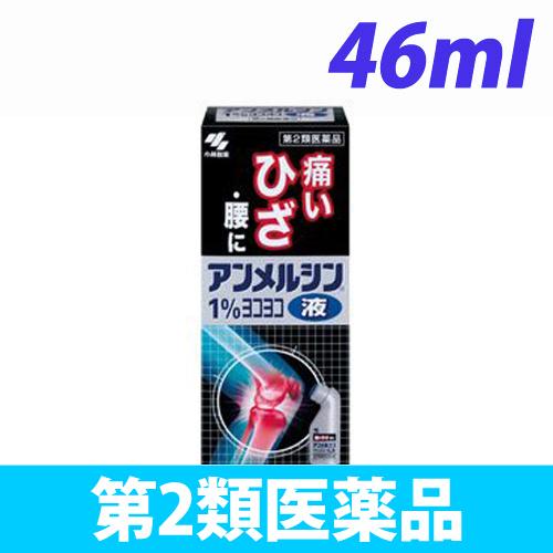【第2類医薬品】小林製薬 アンメルシン 1%ヨコヨコ 46ml