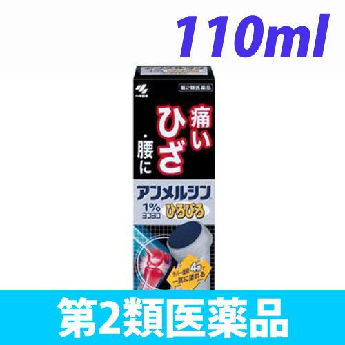 【第2類医薬品】小林製薬 アンメルシン 1%ヨコヨコ ひろびろ 110ml