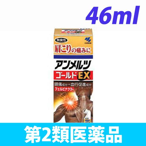 【第2類医薬品】小林製薬 アンメルツ ゴールドEX 46ml