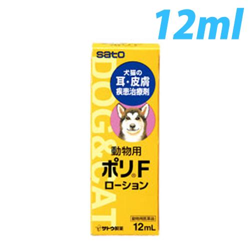 【動物用医薬品】佐藤製薬 動物用ポリFローション 12ml