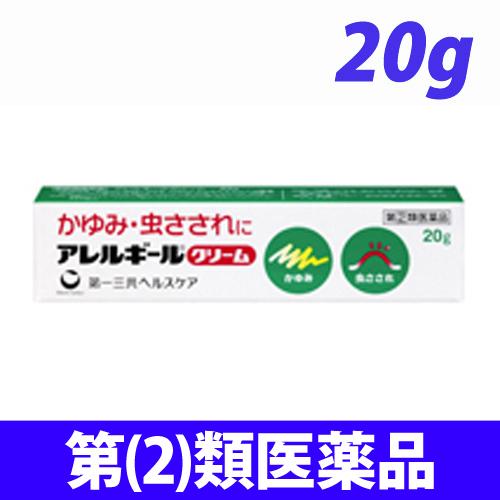 【第(2)類医薬品】第一三共ヘルスケア アレルギール クリーム 20g