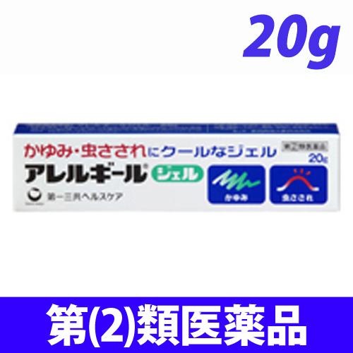 【第(2)類医薬品】第一三共ヘルスケア アレルギール ジェル 20g