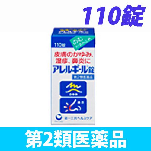 【第2類医薬品】第一三共ヘルスケア アレルギール 錠 110錠