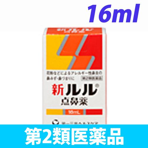 【第2類医薬品】第一三共ヘルスケア 新ルル点鼻薬 16ml