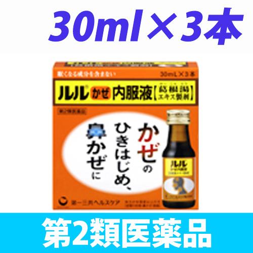 【第2類医薬品】第一三共ヘルスケア ルル かぜ内服液 30ml 3本