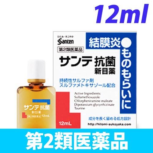 【第2類医薬品】参天製薬 サンテ 抗菌新目薬 12ml