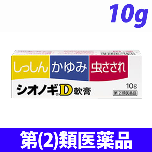 【第(2)類医薬品】塩野義製薬 シオノギD軟膏 10g