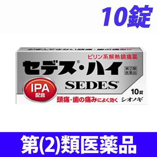 【第(2)類医薬品】塩野義製薬 セデス ・ハイ 10錠