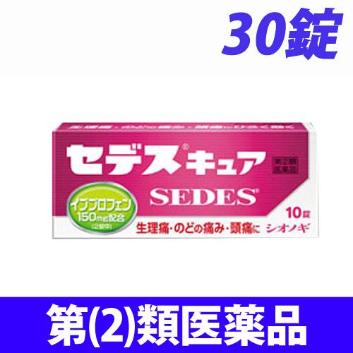 【第(2)類医薬品】塩野義製薬 セデス キュア 30錠