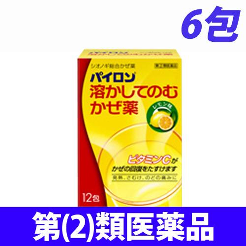 【第(2)類医薬品】塩野義製薬 パイロン 溶かしてのむかぜ薬 レモン味 6包