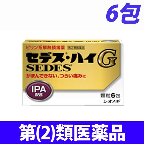 【第(2)類医薬品】塩野義製薬 セデス ・ハイG 6包