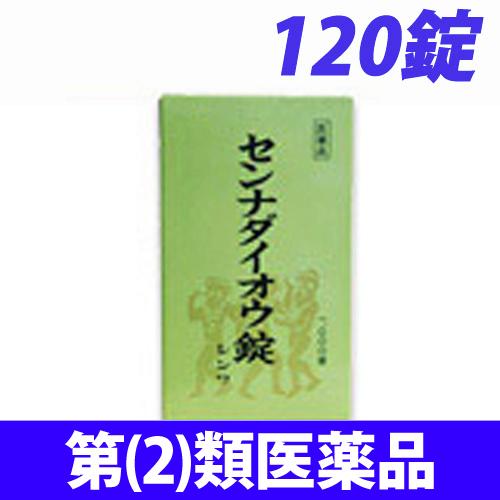 【第(2)類医薬品】伸和製薬 センナダイオウ錠シンワ 120錠
