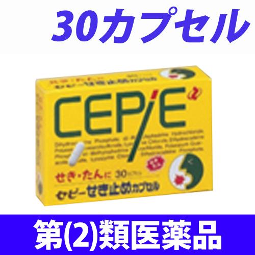 【第(2)類医薬品】ゼリア新薬工業 セピー せき止めカプセル 30カプセル