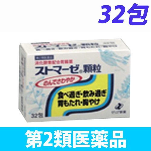 【第2類医薬品】ゼリア新薬工業 ストマーゼ 顆粒 32包