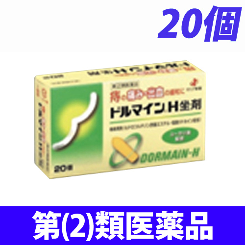 【第(2)類医薬品】ゼリア新薬工業 ドルマイン H坐剤 20個
