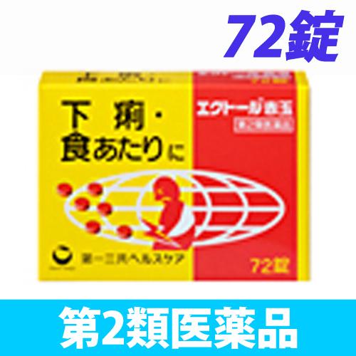 【第2類医薬品】第一三共ヘルスケア エクトール 赤玉 72錠