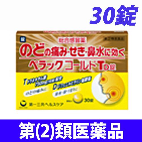 【第(2)類医薬品】第一三共ヘルスケア ぺラック コールドTD錠 30錠