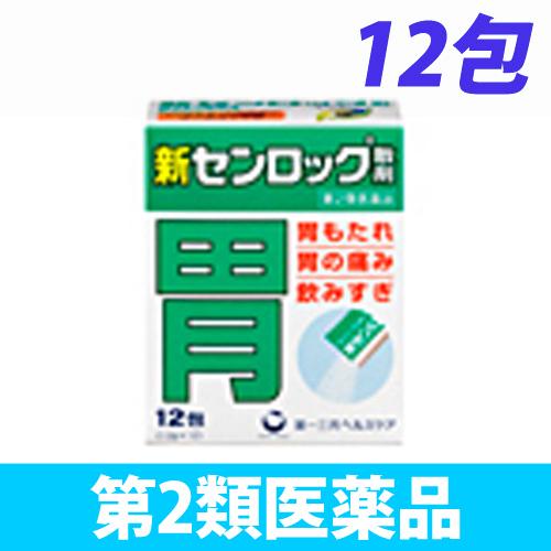 【第2類医薬品】第一三共ヘルスケア 新センロック 散剤 12包