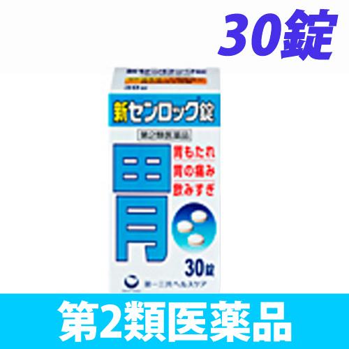 【第2類医薬品】第一三共ヘルスケア 新センロック 錠 30錠