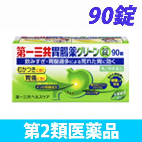 【第2類医薬品】第一三共ヘルスケア 第一三共胃腸薬 グリーン錠 90錠