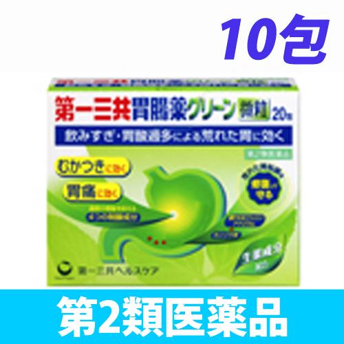 【第2類医薬品】第一三共ヘルスケア 第一三共胃腸薬 グリーン微粒 10包