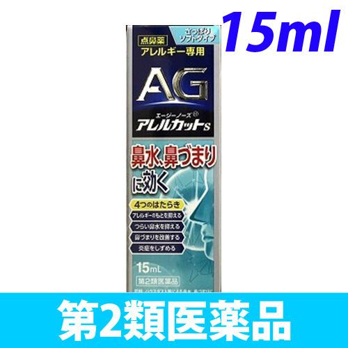 【第2類医薬品】第一三共ヘルスケア エージーノーズ アレルカットS 15ml