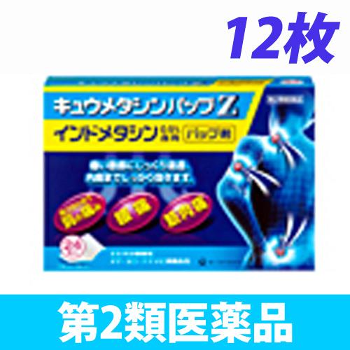 【第2類医薬品】第一三共ヘルスケア キュウメタシン パップZ 12枚