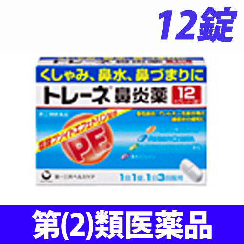 【第(2)類医薬品】第一三共ヘルスケア トレーネ鼻炎薬 12錠